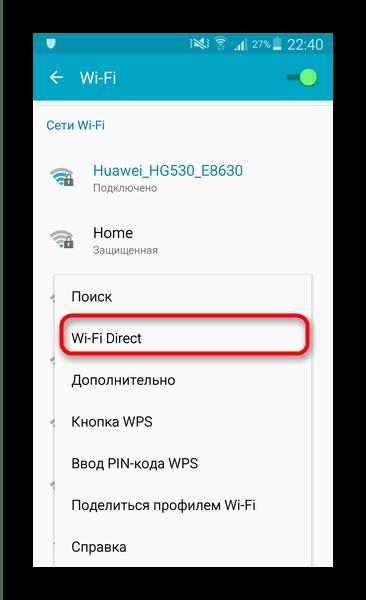 Включить Wi-Fi Direct на телефоне для подключения Андроида к телевизору