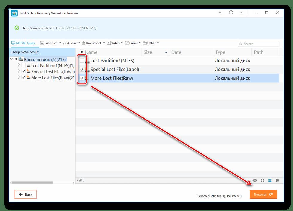 Восстановление найденных файлов в EaseUS Data Recovery Wizard