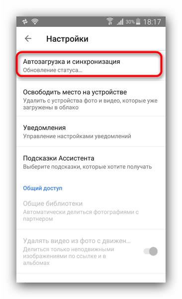 Войти в Автозагрузку Гугл Фото для синхронизации снимков на устройствах Самсунг