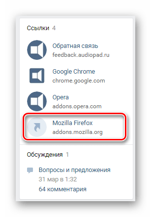 Возможность скачивания VK Audiopad для Mozilla Firefox
