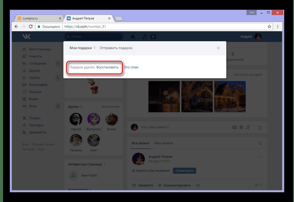 Возможность восстановления удаленного подарка ВКонтакте