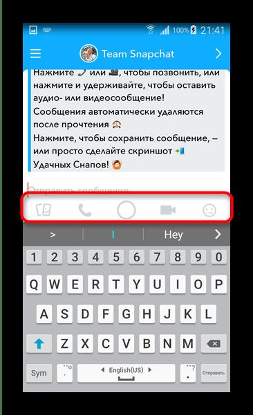 Возможности отправки сообщений в чате Snapchat