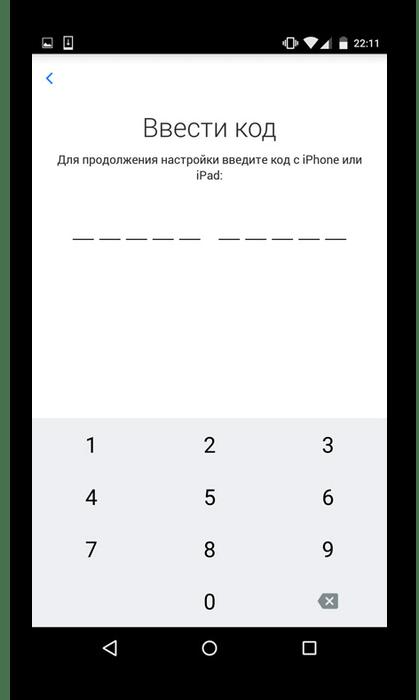 Вписывание кода из Move to iOS