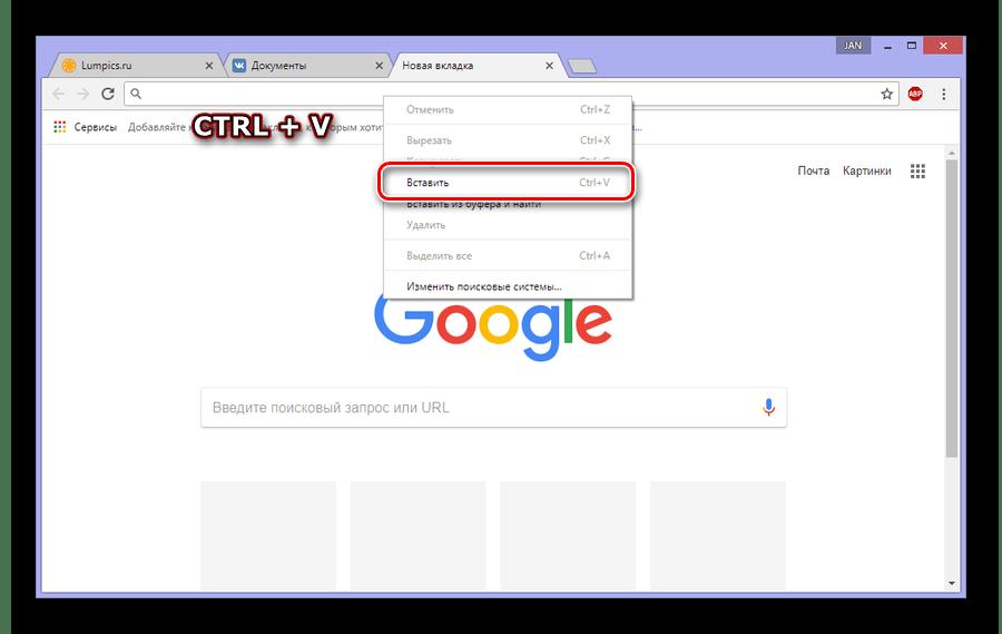 Вставка ссылки в адресную строку браузера