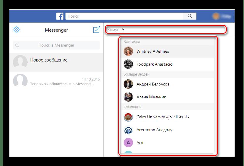 Ввод адресатов при создании сообщения в фейсбук