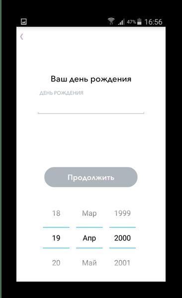 Ввод даты рождения регистрации в Snapchat