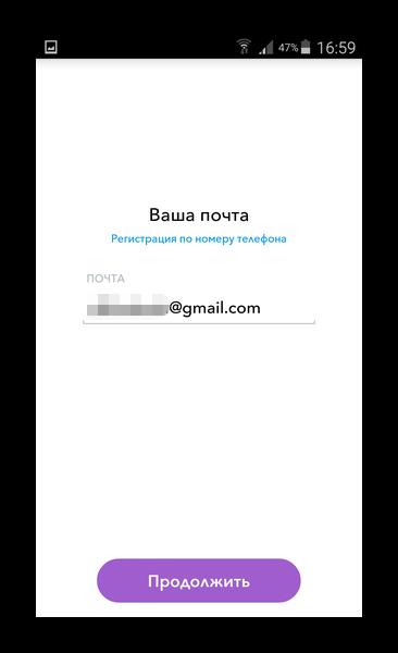 Ввод эмейла для регистрации в Snapchat