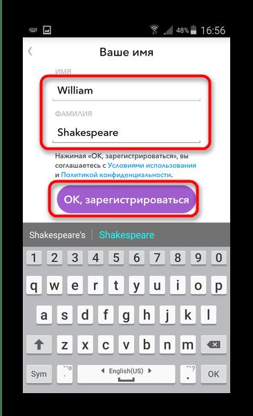 Ввод имени для регистрации в Snapchat