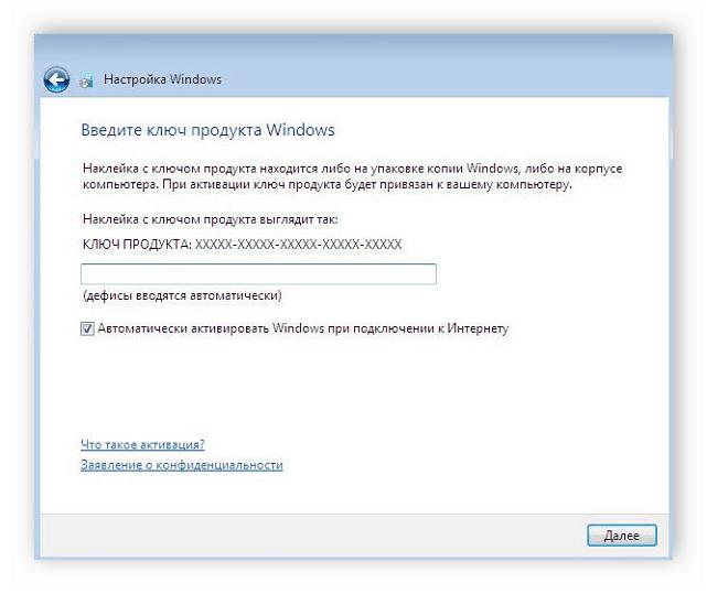 Ввод ключа для активации Windows 7