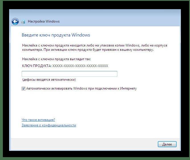 Ввод ключа продукта установка Windows 7