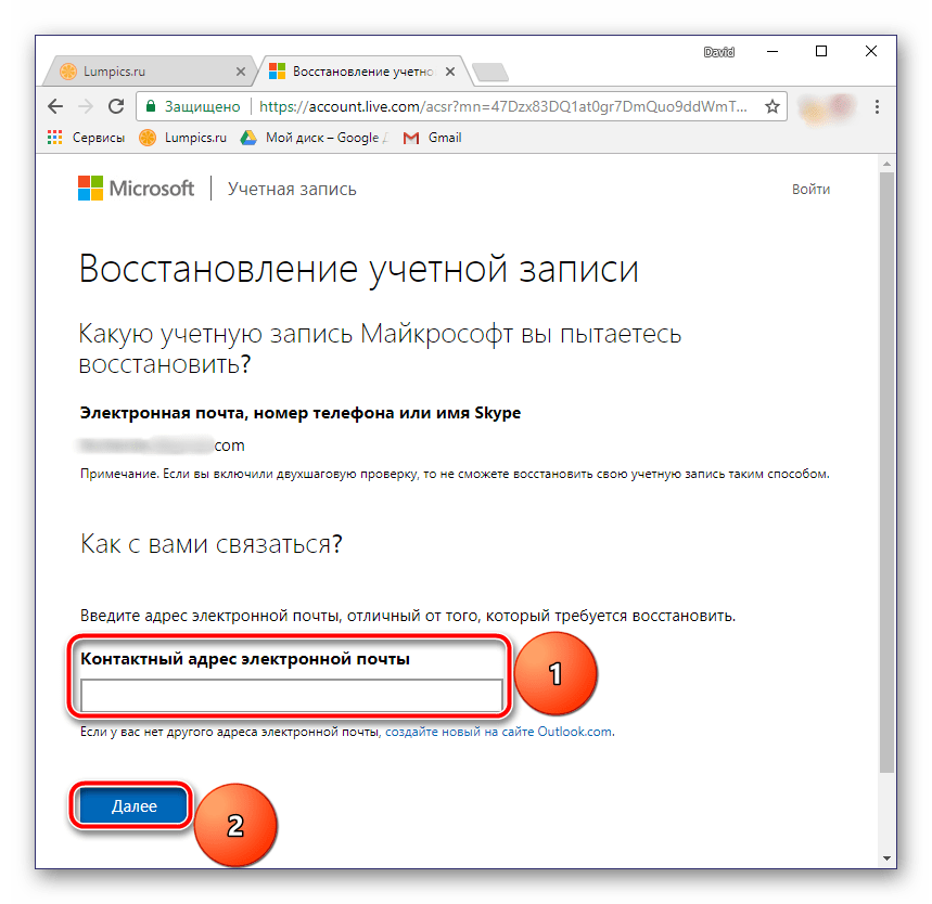 Ввод контактного адреса в Outlook