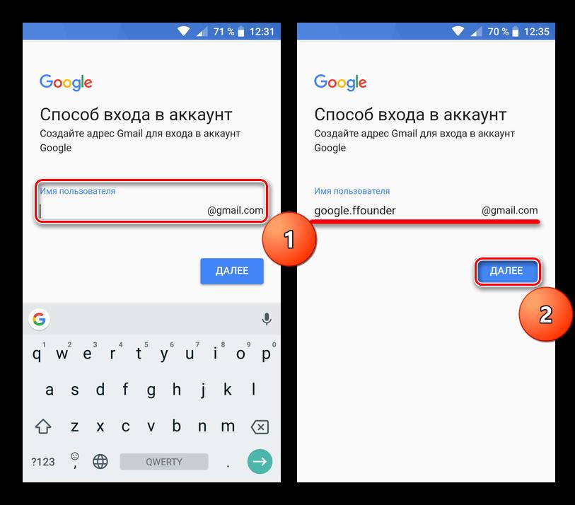 Ввод логина электронной почты для Google на Android