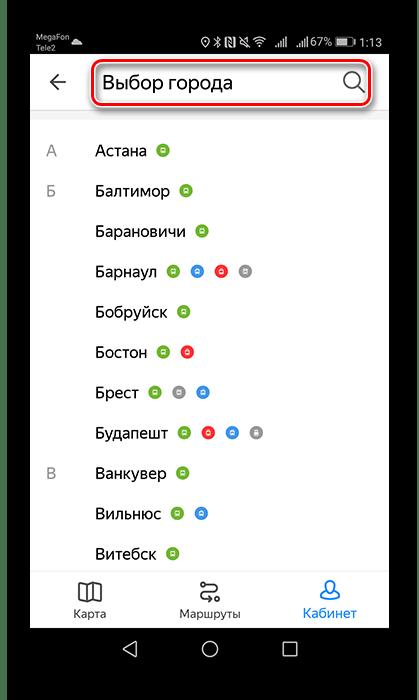 Ввод названия города в приложении Яндекс.Транспорт
