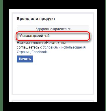 Ввод названия своей бизнес страницы на Фейсбук
