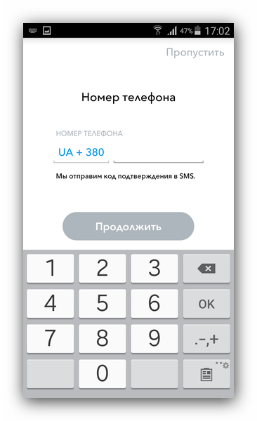 Ввод номера телефона для регистрации в Snapchat