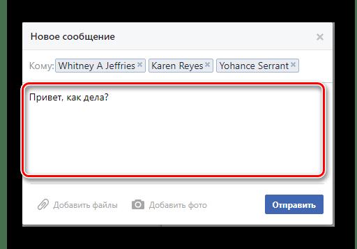Ввод текста сообщения в фейсбук