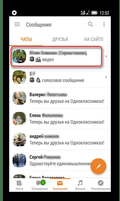 Выбор адресата в сообщениях в приложении Одноклассники