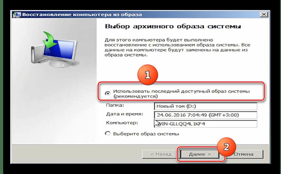 Выбор архивного образа системы в среде восстановления в Windows 7