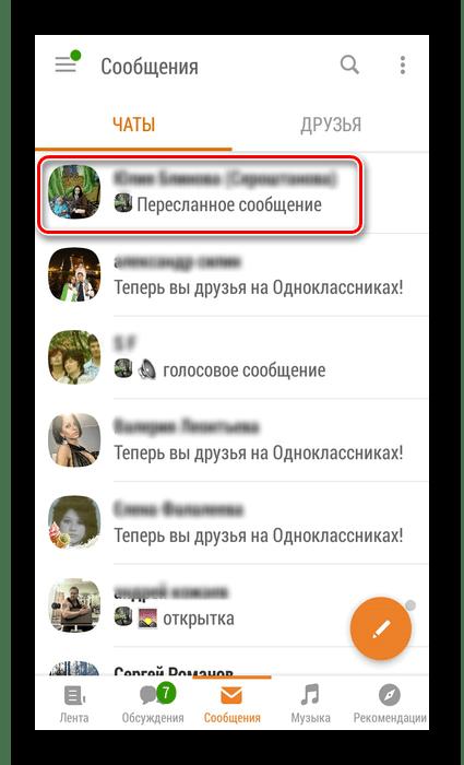 Выбор чата в приложении Одноклассники
