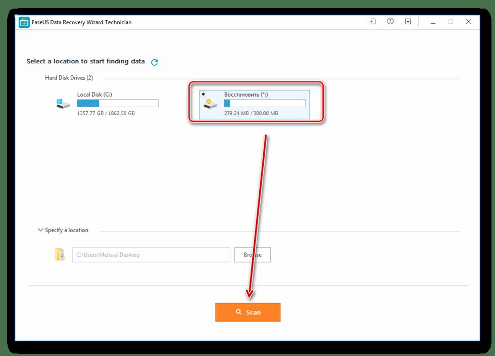 Выбор диска для сканирования в EaseUS Data Recovery Wizard