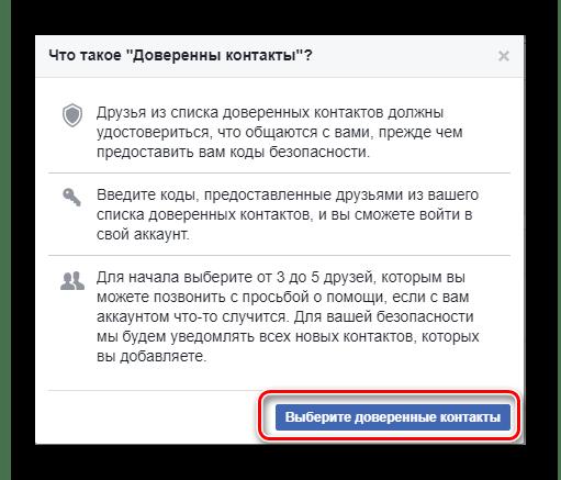Выбор доверенных контактов на странице настроек фейсбук