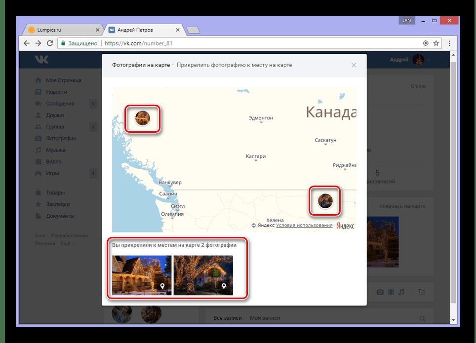 Выбор фотографии на мировой карте ВКонтакте