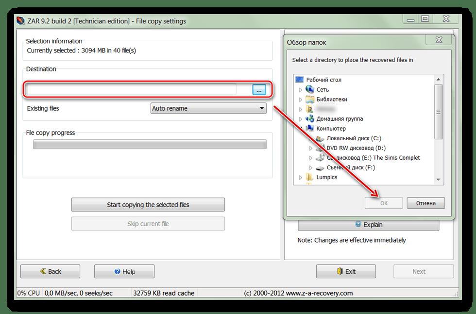 Выбор места для записи найденных файлов в Zero Assumption Recovery