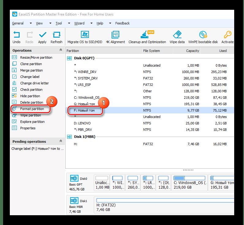 Выбор отдела для форматирования в программе EaseUS Partition Master