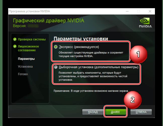 Выбор способа установки драйвера NVIDIA