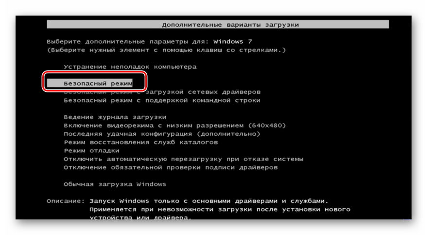 Выбор типа Безопасного режима при загрузке системы в Windows 7