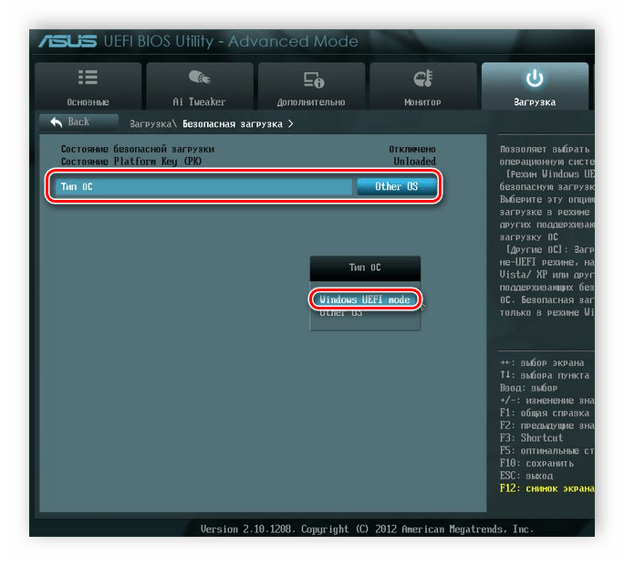Выбор типа ОС в UEFI
