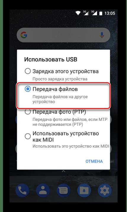 Выбор типа подключения смартфона к PC по USB