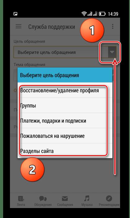 Выбор цели обращения в приложении Одноклассники