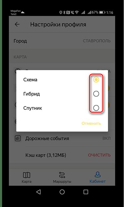Выбор вида карты в Яндекс.Траспорте
