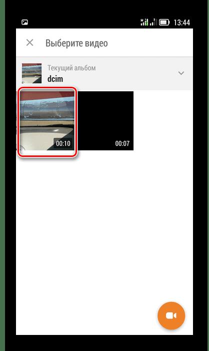 Выбор видео из памяти смартфона
