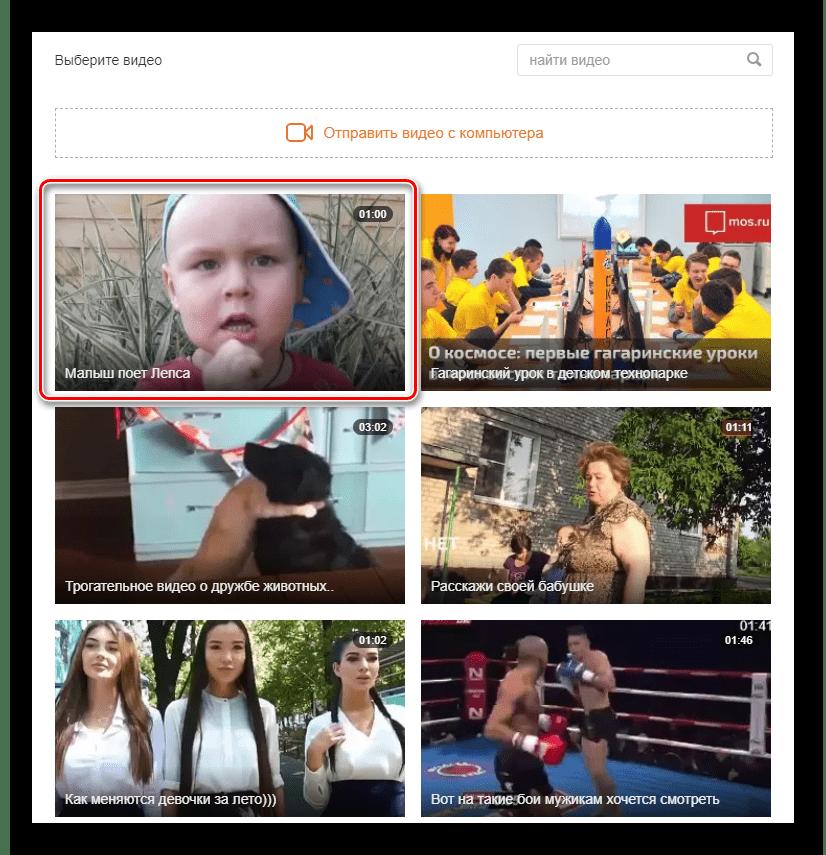 Выбор видеоролика на сайте Одноклассники