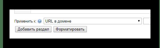 Выбор варианта применения в редакторе Stylish
