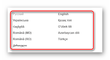 Выбор языка в Одноклассники