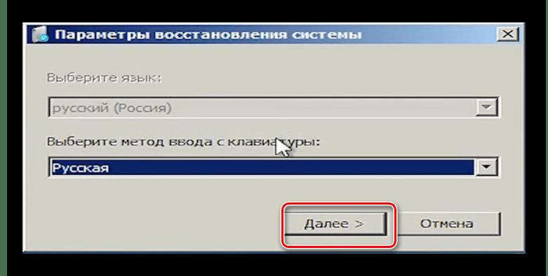 Выбор языка в среде восстановления в Windows 7