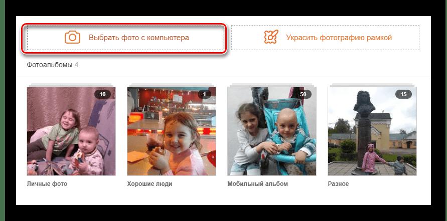 Выбрать фото с компьютера Одноклассники