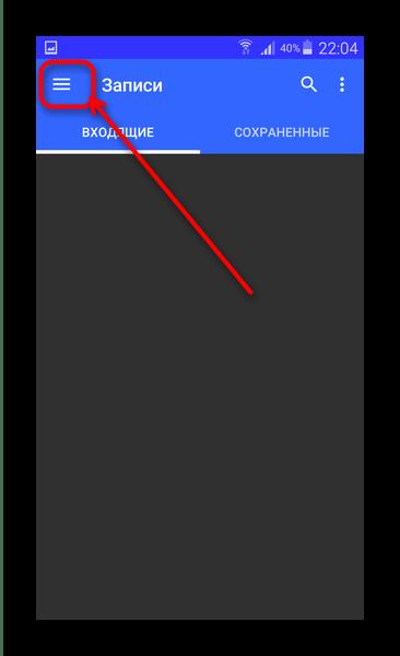 Выбрать главное меню приложения Запись звонков для доступа к настройкам на смартфоне Samsung для