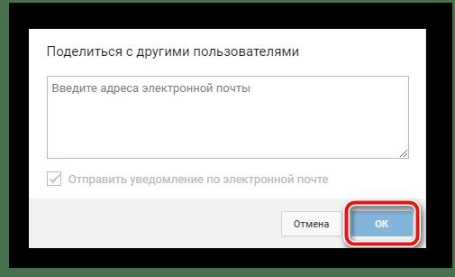 Выбрать пользователей для открытия доступа к видео YouTube