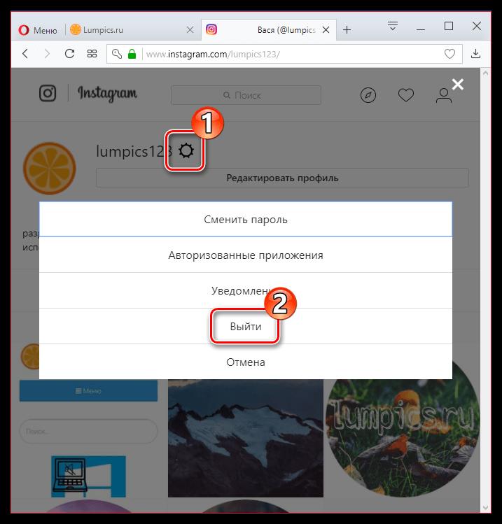 Выход из профиля в веб-версии Instagram