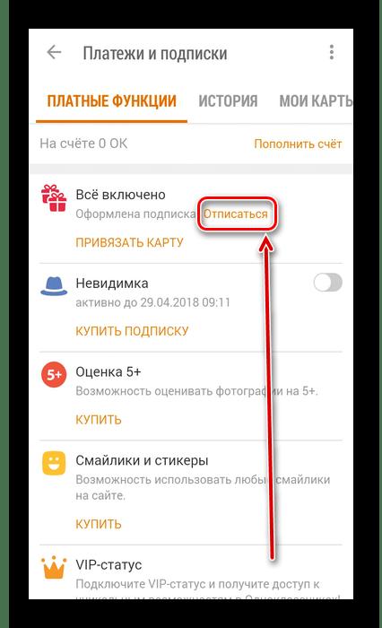 Выключение услуги в приложении Одноклассники