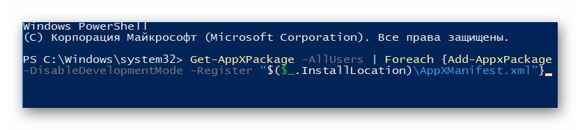Выполнение команды для исправления кнопки Пуск в Windows 10