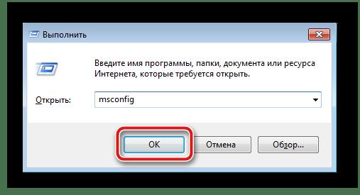 Выполнить msconfig
