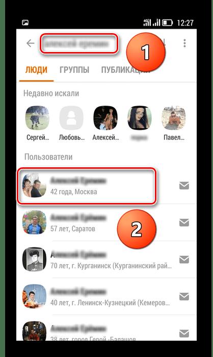 Юзер найден в приложении Одноклассники