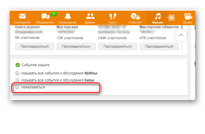 Жалоба администрации Одноклассников