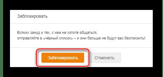 Заблокировать на сайте Одноклассники
