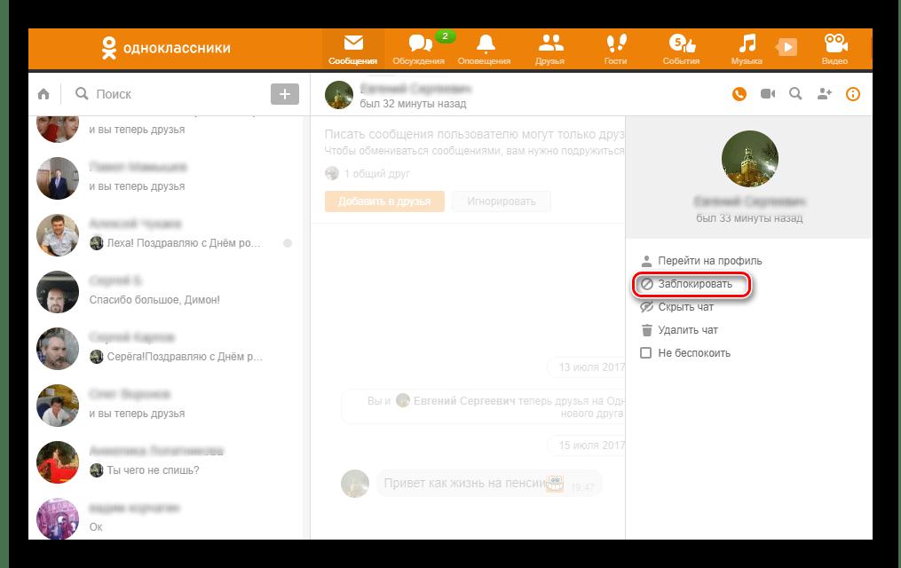 Заблокировать юзера на сайте Одноклассники